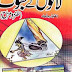 Free Download Urdu Book Latoon k Bhoot by Aitibar Sajid
