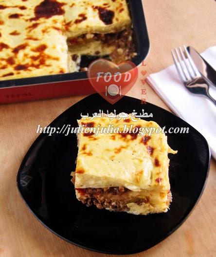 Béchamel Lasagna لازانيا بالبشاميل