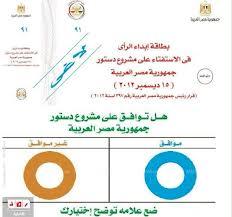 نتيجة الاستفتاء على الدستور فى مصر