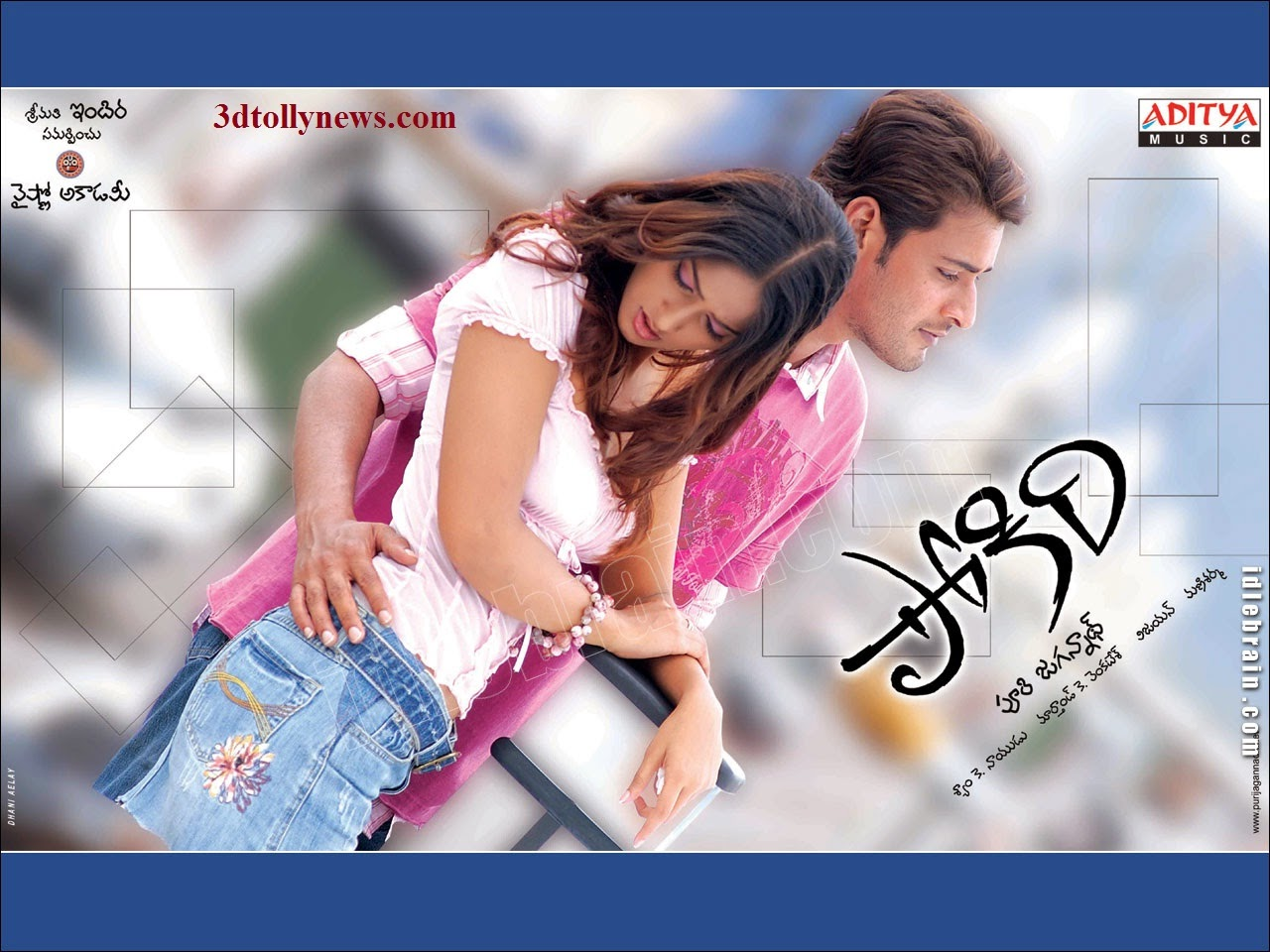 Pokiri Full Movie Telugu HD