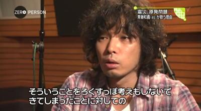 そういうことをろくすっぽ考えもしないでね、きてしまったことに対しての―斉藤和義