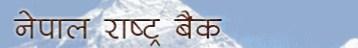 नेपाल राष्ट्र बैक