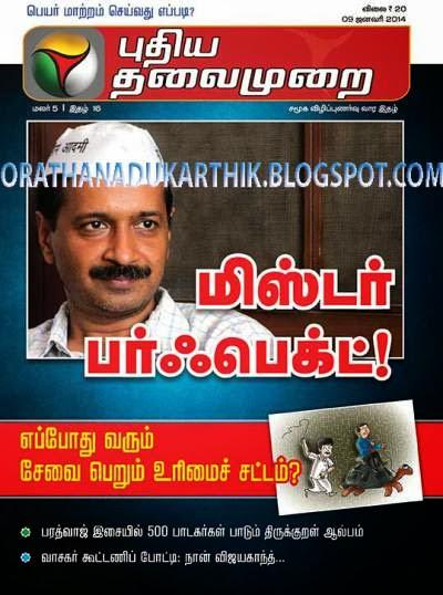 ஜனவரி 2014-தமிழ் வார/மாத இதழ்கள் இலவசமாக டவுன்லோட் செய்ய . Wraper+2__1390492083_2.51.54.36