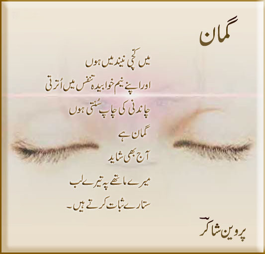 Perveen Shakir Poetry, Guman by Perveen Shakir  - design poetry, poetry Pictures, poetry Images, poetry photos, urdu picture poetry, Picture Poetry