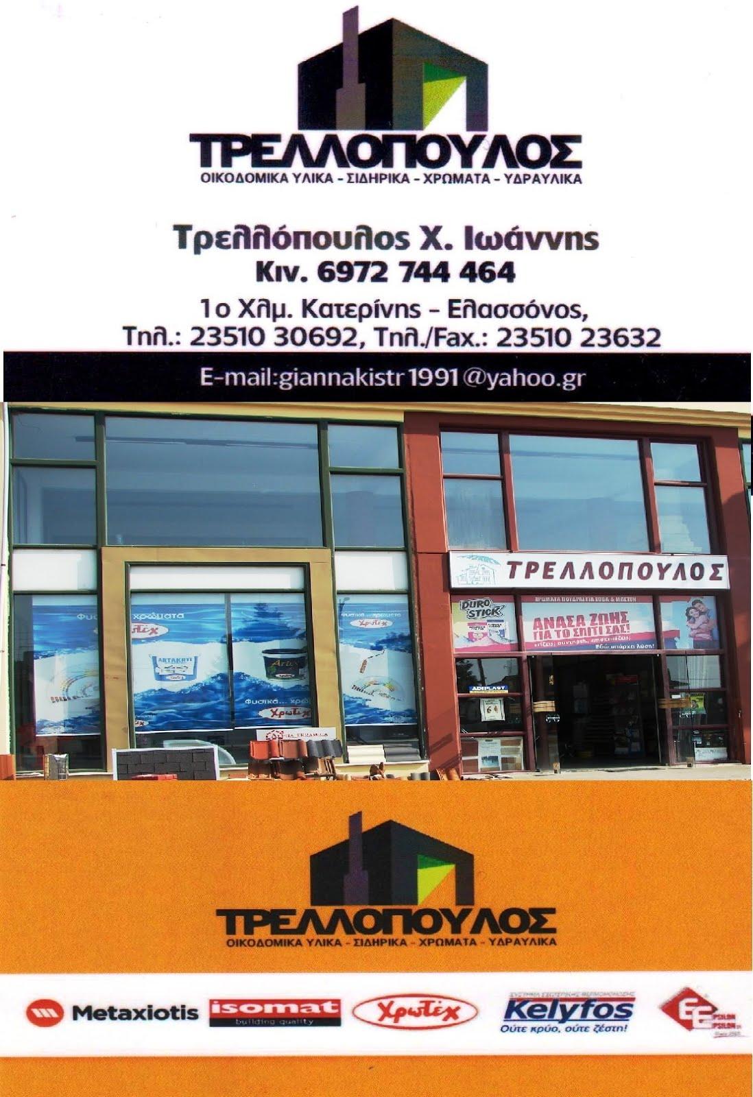 ΤΡΕΛΛΟΠΟΥΛΟΣ Οικοδομικά Υλικά-Σιδηρικά-Χρώματα