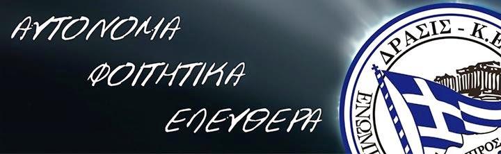 Ένωσις Ποδοσφαιριστών Αθήνας