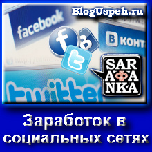 Заработок в социальных сетях с помощью sarafanka