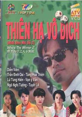 poster Nhất Đỏ Nhì Đen 2: Thiên Hạ Vô Địch