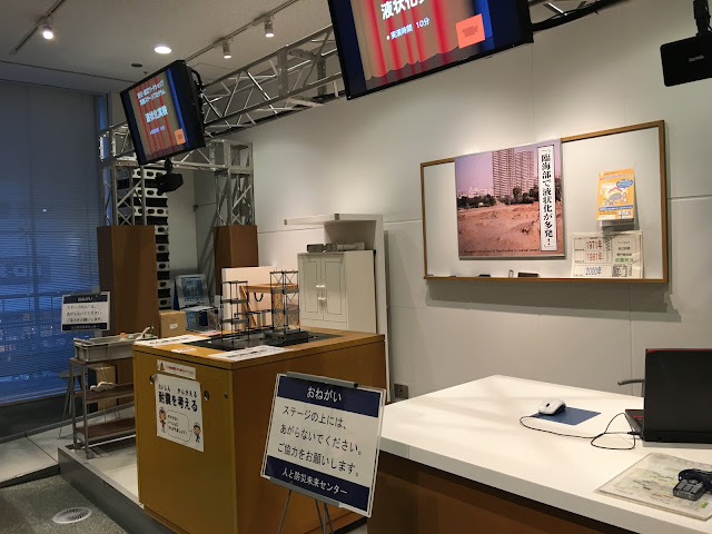 Kobe Disaster Reduction and Human Renovation Institution Earthquake Museum