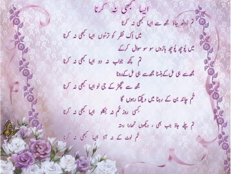 Heart Touching Urdu Poetry Urdu Poetry SMS Sad Love Pic Wallpaper ...