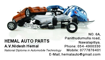 Hemal auto parts my business card for Auto parts business cards