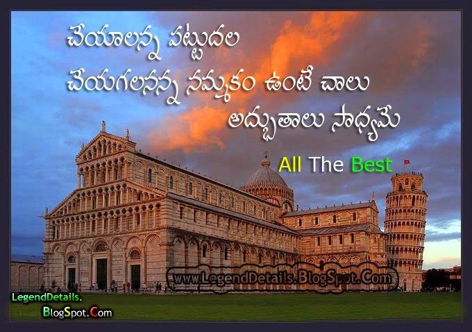 telugu motivational inspiring quotes hd wallpapers