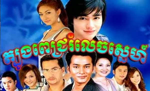 Tbong Pech Romlech Sne [24 END] Thai Lakorn Thai Khmer Movie dubbed Videos
