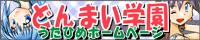 どんまい学園(by 和泉まさし・五木いなり)