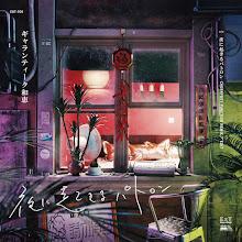 ギャランティーク和恵 / 夜に起きるパトロン 7インチアナログ盤