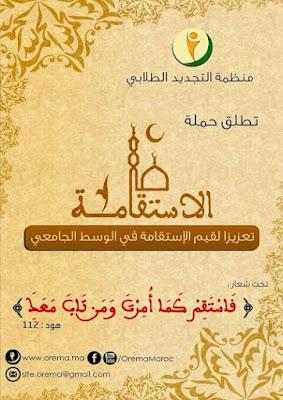 حملة الإستقامة بالوسط الجامعي بجامعة القاضي عياض بمراكش