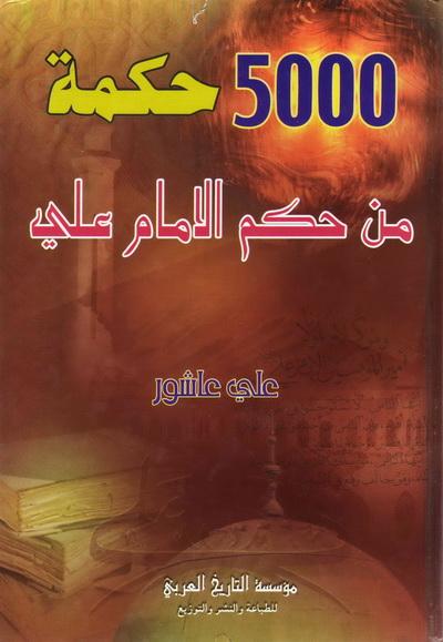 كتاب: 5000 حكمة الإمام عليه