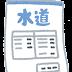 2014/01、2014/02の水道料金 2,460円 (10m3)