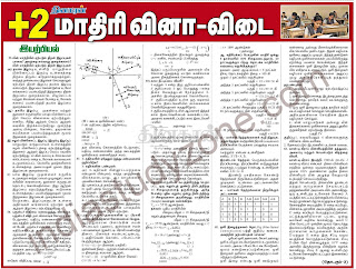 Dinakaran +2 Physics question paper