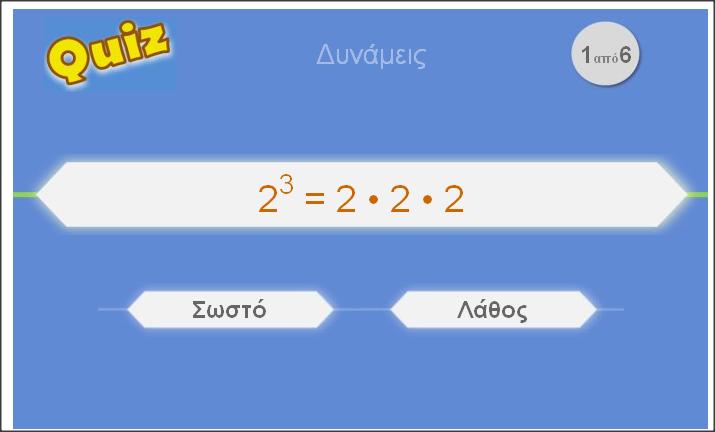http://www.inschool.gr/G6/MATH/DYNAMEIS-PRAC-G6-MATH-MYtriviaBLUE-1409201515-tzortzisk/index.html