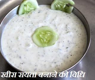 खीरा रायता कैसे बनाये, खीरे का रायता विधि, kheere ka raita kaise banaye, kheera raita vidhi, how to make khira rayta,