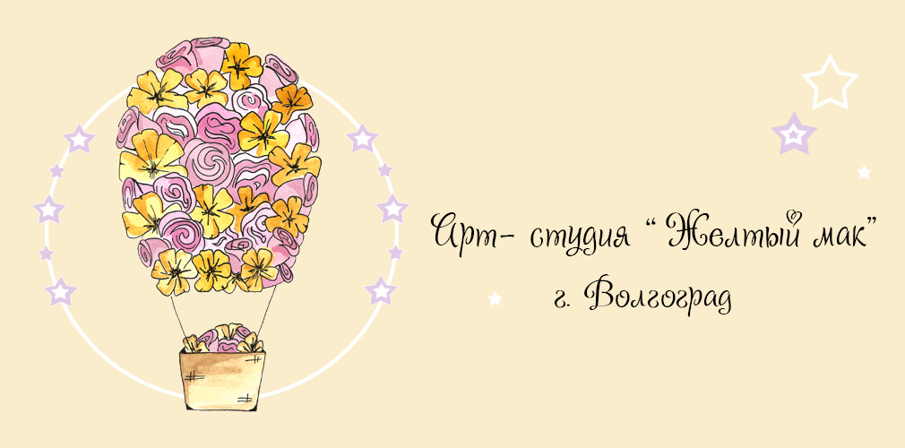 """Арт-студия """"Желтый мак"""", Волгоград"""