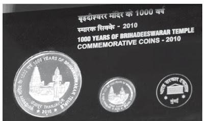brahadeeswar temple tanjore coin
