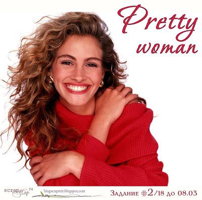 """+++Задание """"Pretty woman"""" до 08/03"""