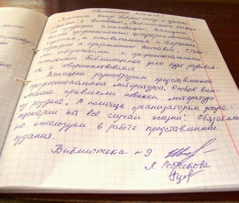 Отзыв от коллег из библиотеки №9