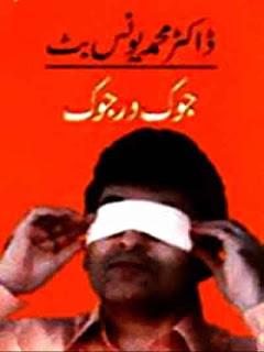Joke Dar Joke (Tanz-o-Mazah) By Dr. Muhammad Younas Butt complete in pdf