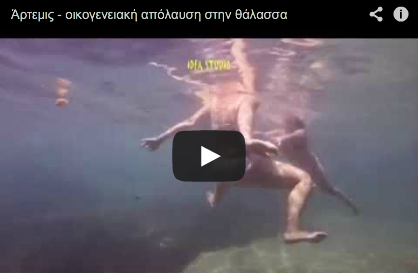 Άρτεμις - οικογενειακή απόλαυση στην θάλασσα