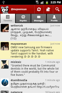 operamini tamil Digital native