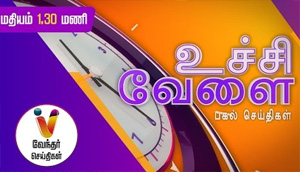 Afternoon Tamil News 31-08-2016
