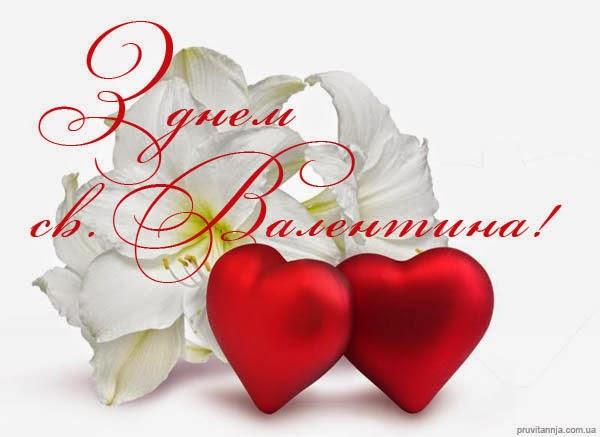 Поздравления с 14 февраля на украинском языке 52