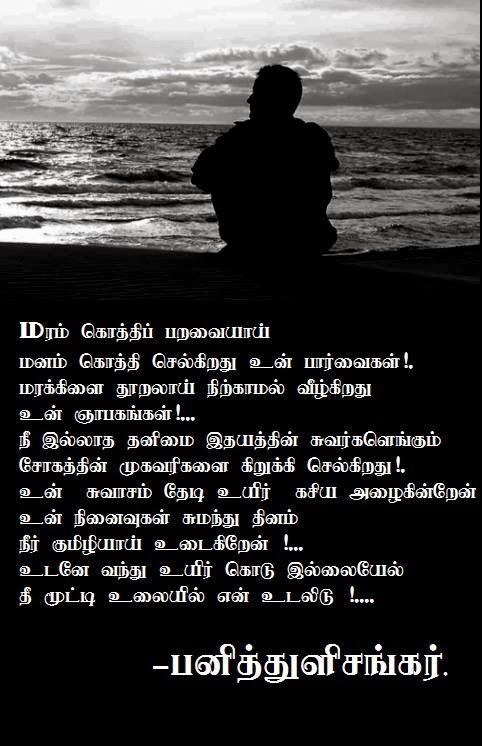 tamil kavithai books free