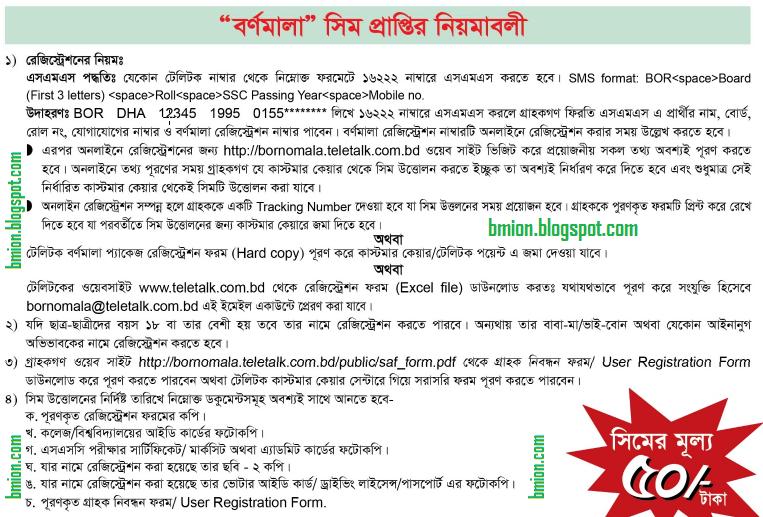 Teletalk-Bornomala-SIM-Registration-Process-SIM-Price-50Tk-For-College-Polytechnic-and-University-Students