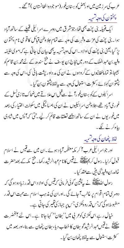 Ahmad Shah Abdali's life