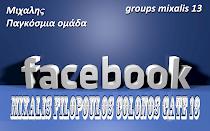 MIXALIS FILOPOULOS KOLONOS GATE 13