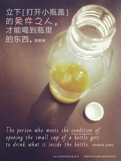 郑明析, Joshua Jung, Providence, Proverb, Religion, Faith, Condition, Bottle