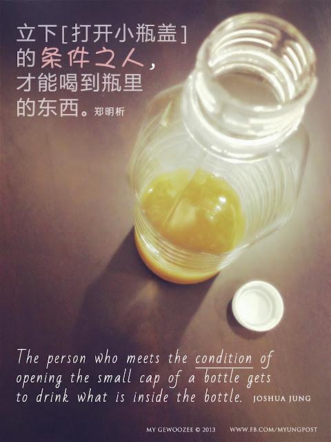 郑明析, Joshua Jung, Providence, Proverb, Religion, Faith, Condition, Bottle