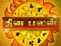 Dhina Palan Captain Tv 22-11-2017 | Raasi Palan Captain Tv