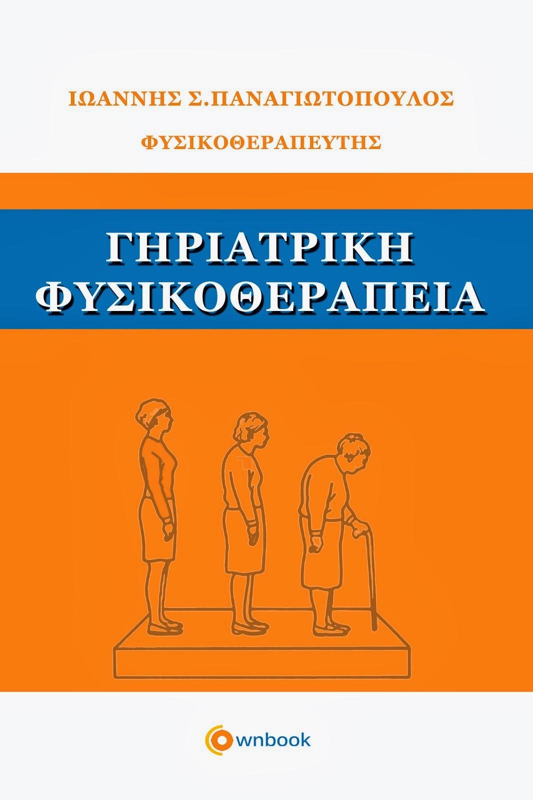 Αποκτήστε το βιβλίο με επικοινωνία στο email: ipanagiot@yahoo.com