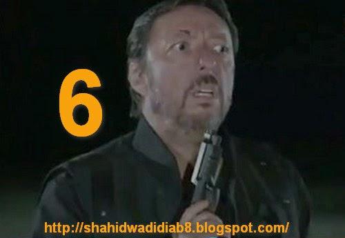 http://shahidwadidiab8.blogspot.com/2014/10/wadi-diab-9-ep-6-232.html
