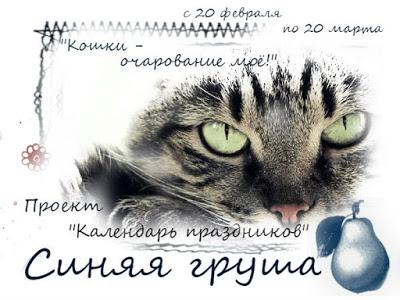 """ЗЗадание """"Кошки - очарование моё!"""""""