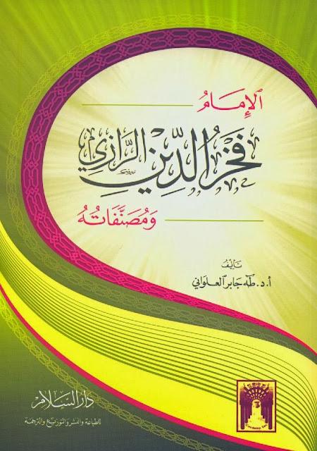 الإمام فخر الدين الرازي ومصنفاته - طه جابر العلواني pdf