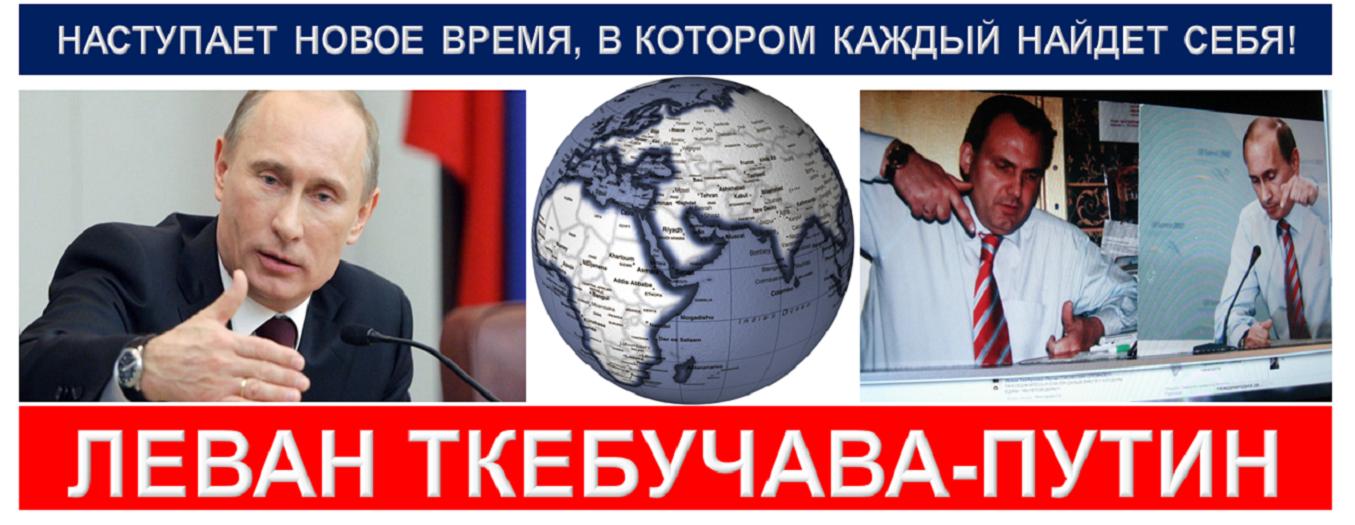 ЛЕВАН ТКЕБУЧАВА-ПУТИН