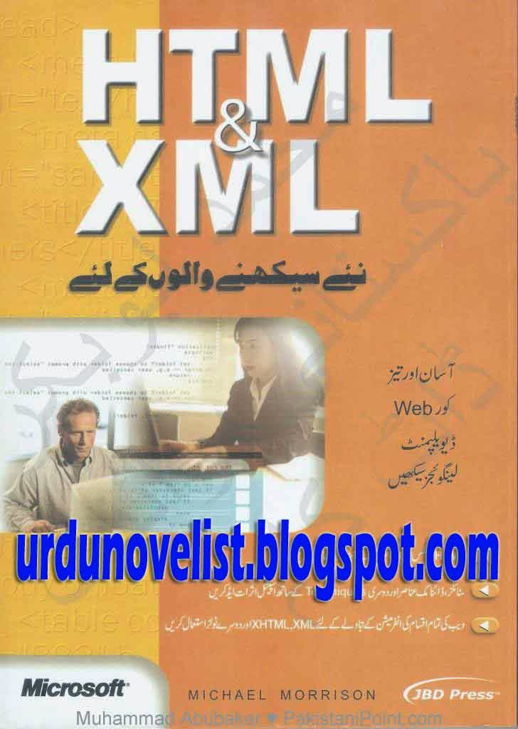 HTML & XML Urdu By Michael Morrison Urdu