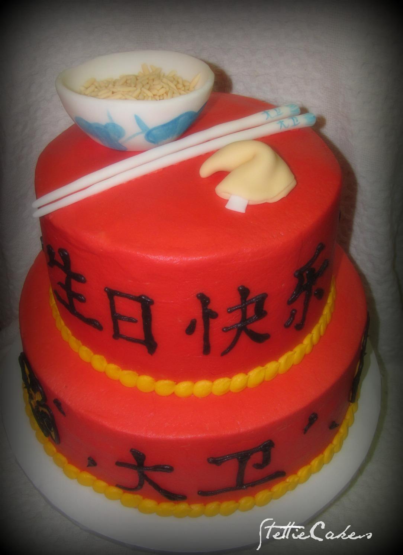 Stettie Cakes Asian Cake