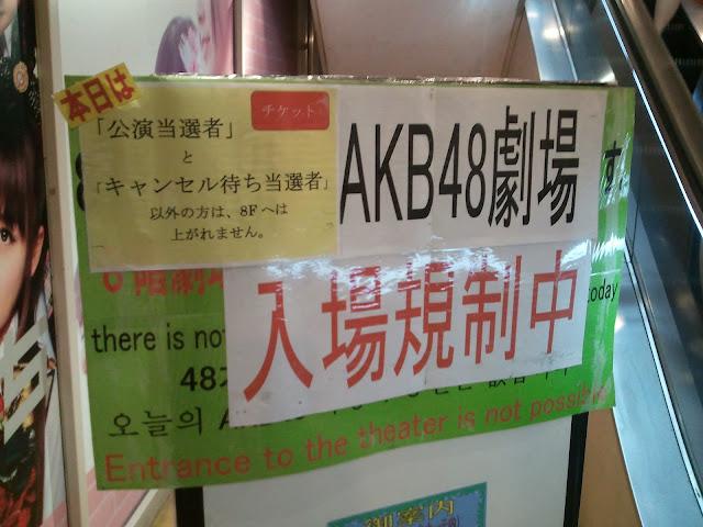 8月27日AKB48前田敦子あっちゃんの卒業式にAKB48劇場の建物1階エスカレーターにあった入場規制の看板