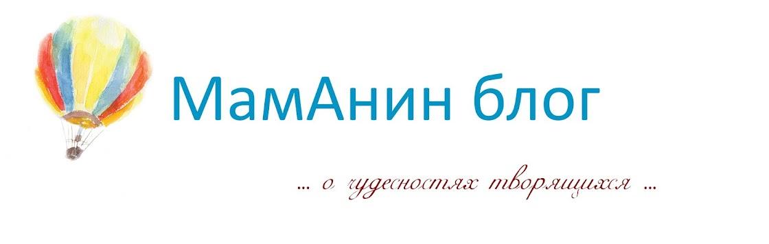 МамАнин блог